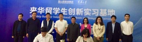 Opening  Ceremony of Internship Base for International students
