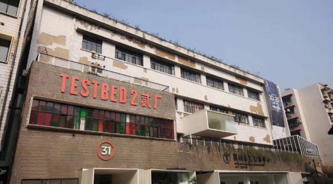 A cultural and creative park in Chongqing: TESTBED2 贰厂(Part 1)