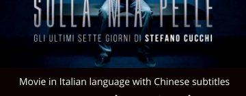 电影之夜— Alessio Cremonini 导演作品《SULLA MIA PELLE》