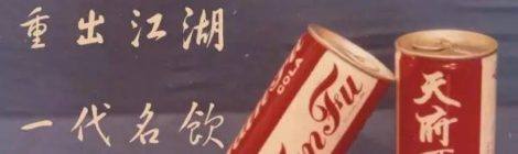 记忆中的一代名饮——天府可乐