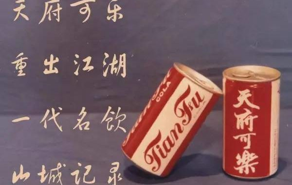 The Generation Famous Drink in CQ People's Memory——Tianfu Cola