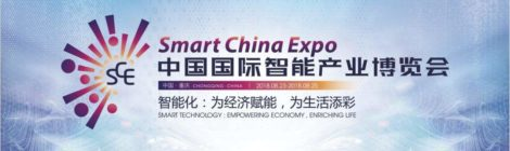 The 2019 Smart China Expo