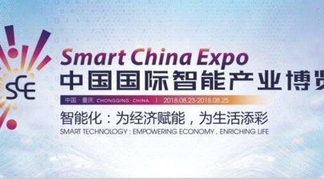 The 2019 Smart China Expo