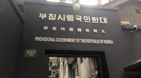 The Site of the Provisional Government of the Republic of Korea in Chongqing