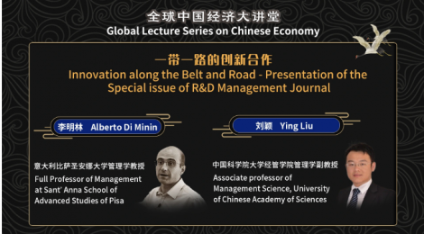 """GGII NEWS - Our Director at the """"Global Lecture Series on Chinese Economy"""""""
